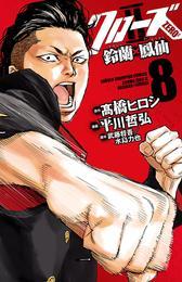 クローズZERO2 鈴蘭×鳳仙 8 漫画