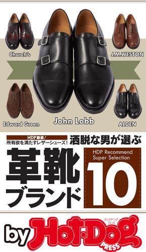 バイホットドッグプレス 洒脱な男が選ぶ革靴ブランド10 2017年1/13号 漫画