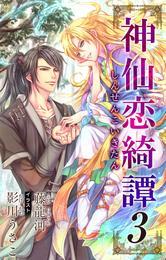 小説花丸 神仙恋綺譚 3 漫画