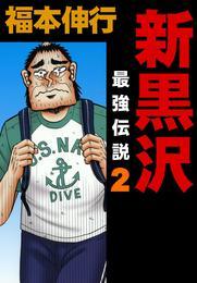 新黒沢 最強伝説 2 漫画