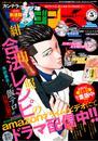 月刊少年マガジンR 2018年5号 [2018年8月20日発売] 漫画