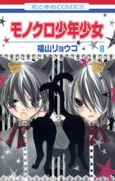 モノクロ少年少女 8巻 漫画