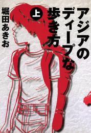 アジアのディープな歩き方 (上) 漫画