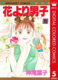 花より男子 カラー版 5 漫画