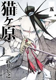 猫ヶ原 分冊版(5) BUSY LAKE:III 漫画