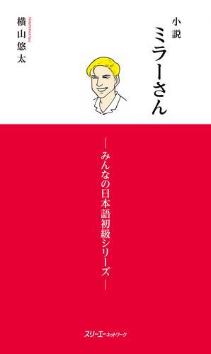 小説ミラーさん -みんなの日本語初級シリーズ- 漫画