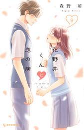 花野井くんと恋の病 9 冊セット 最新刊まで