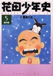 花田少年史 (1-5巻 全巻)