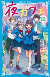 【児童書】夜カフェ (全10冊)