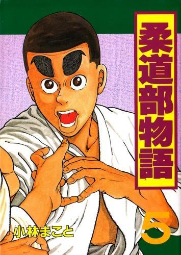 柔道部物語 (1-11巻 全巻) 漫画