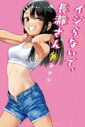 イジらないで、長瀞さん(1-7巻 最新刊) 漫画