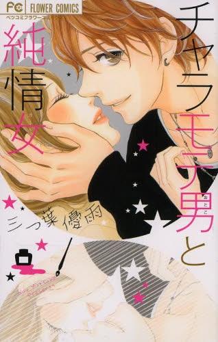 チャラモテ男と純情女 漫画
