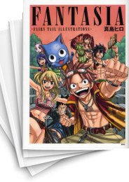 【中古】FANTASIA -FAIRY TAIL- 漫画