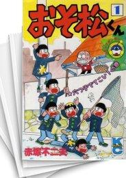 【中古】おそ松くん (1-34巻) 漫画