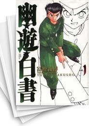 【中古】幽遊白書 [完全版] (1-15巻) 漫画