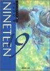 19〈nineteen〉 [文庫版] (1-7巻 全巻) 漫画