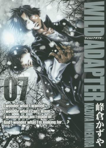 WILD ADAPTER (1-7巻 最新刊) 漫画