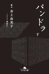 パンドラ 2 冊セット最新刊まで 漫画