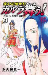 カルラ舞う! ~外伝 安倍晴明編~ 3 冊セット全巻 漫画
