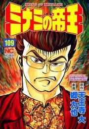 ミナミの帝王 109 漫画