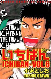 いちばん VOL.6 漫画