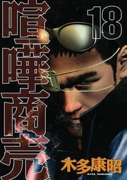 喧嘩商売(18) 漫画