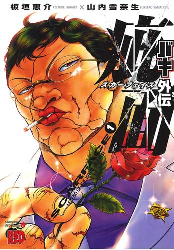バキ外伝 疵面 -スカーフェイス-(1) 漫画