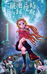時坂さんは僕と地球に厳しすぎる。(1) 漫画