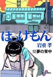 ぼっけもん(12) 漫画