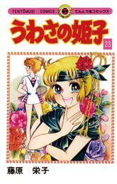 うわさの姫子(23) 漫画