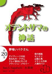 オテントサマの神話 第20巻「夢喰いバクさん」 漫画