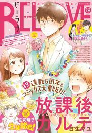 BE・LOVE 2016年19号10月1日号 [2016年9月15日発売] 漫画