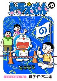 ドラえもん デジタルカラー版(124) 漫画