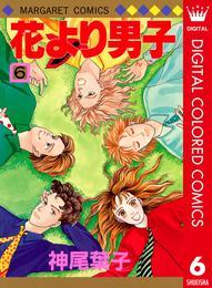 花より男子 カラー版 6 漫画