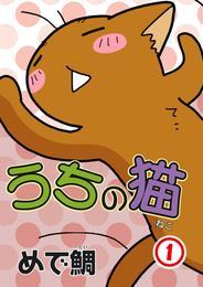 うちの猫 1 漫画
