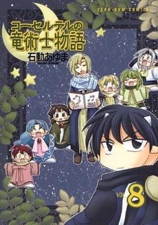 コーセルテルの竜術士物語 (1-8巻 全巻) 漫画