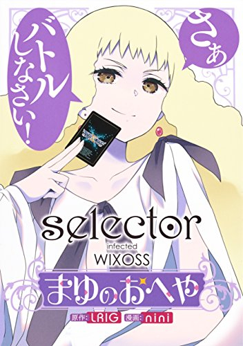 selector infected WIXOSS 〜まゆのおへや〜 漫画