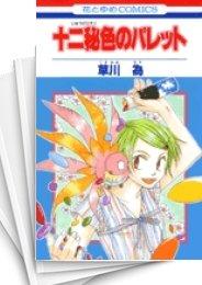 【中古】十二秘色のパレット(1-6巻) 漫画