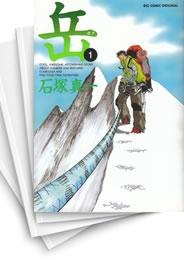 【中古】岳 (1-18巻) 漫画
