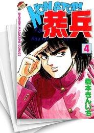 【中古】NON・STOP!恭兵 (1-11巻) 漫画