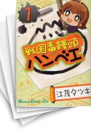 【中古】戦国毒饅頭ハンベエ (1-2巻) 漫画