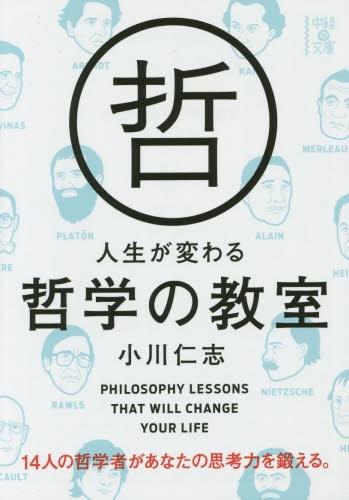 【書籍】人生が変わる哲学の教室 漫画