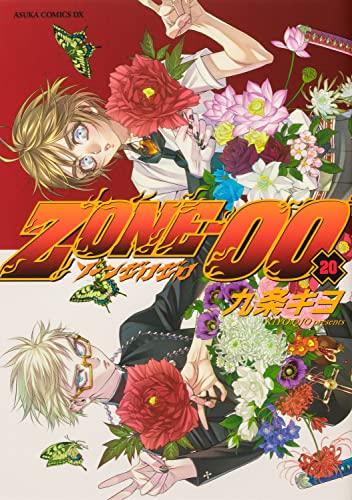 ZONE-00 漫画
