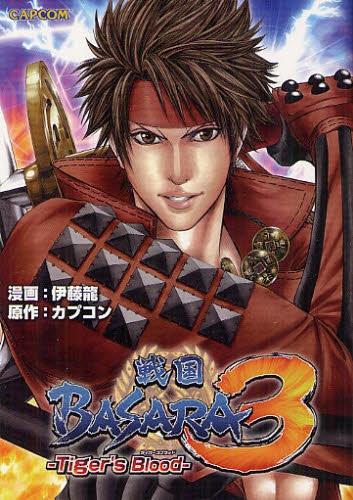 戦国BASARA3 Tiger's Blood (1巻 全巻) 漫画
