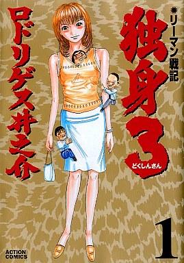 リーマン戦記 独身3 漫画