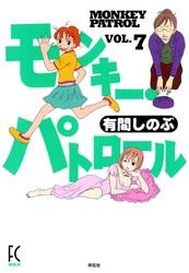 モンキー・パトロール 7 冊セット全巻 漫画