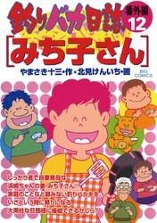 釣りバカ日誌 番外編 漫画