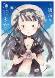 薄花少女 4 冊セット最新刊まで 漫画