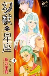 幻獣の星座~ダラシャール編~ 3 冊セット全巻 漫画