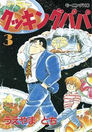 クッキングパパ(3) 漫画